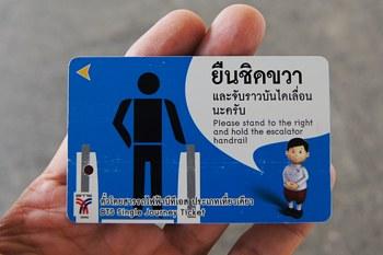Разовый билет на метро Бангкока BTS